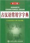 古汉语常用字字典(修订版)