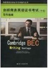 剑桥商务英语证书考试 写作指南(中级)