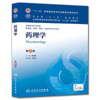 药理学(第8版)(供基础临床预防口腔医学类专业用)