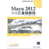Maya 2012基础教程(中文版)