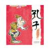 孔子-中国人的智慧大师