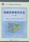 地图学原理与方法-(第二版)