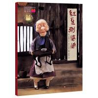 红豆粥婆婆(韩国经典民间故事,了解地域文化、锻炼语言表达) 耕林