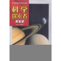 科学探索者--天文学