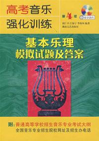 高考音乐强化训练:基本乐理模拟试题及答案(第4版)(内容一致,印次、封面或原价不同,统一售价,随机发货)