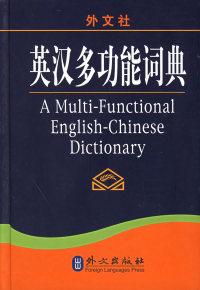 英汉多功能词典(精)