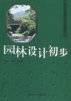 园林设计初步(内容一致,印次、封面或原价不同,统一售价,随机发货)