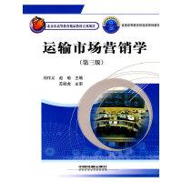 运输市场营销学(第三版)