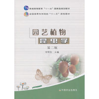 园艺植物昆虫学(第二版)