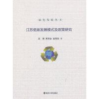 江苏低碳发展模式及政策研究