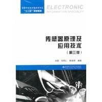 传感器原理及应用技术-(第三版)