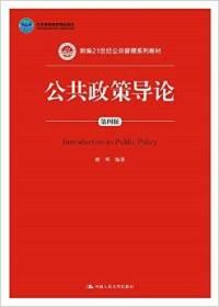 公共政策导论(第四版)(内容一致,印次、封面或原价不同,统一售价,随机发货)