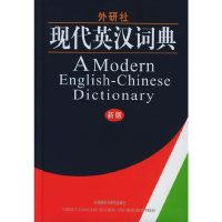 外研社 现代英汉词典(新版)