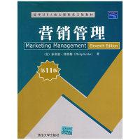 营销管理(第11版)