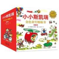 小小斯凯瑞·金色童年纸板书(套装全10册)