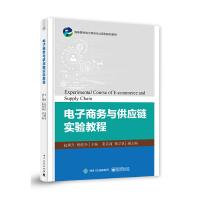 电子商务与供应链实验教程