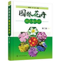 园林花卉栽培与养护(第二版)