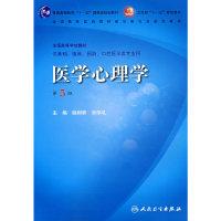 医学心理学(第5版)