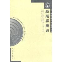 新闻学概论(课程代码0633)