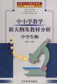 中小学教学新大纲及教材分析:中学生物