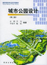 城市公园设计(第二版)