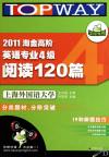 2011淘金高阶英语专业4级阅读120篇(内容一致,印次、封面或原价不同,统一售价,随机发货)