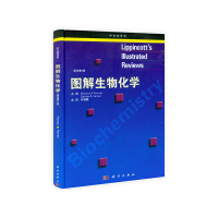 图解生物化学-原书第5版-中文翻译版