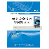 信息安全技术与实施(第3版)
