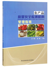 农产品质量安全检测机构管理指南