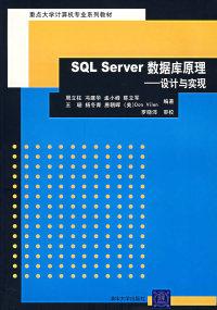 SQL Server数据库原理-设计与实现