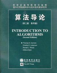 算法导论(第2版 影印版)