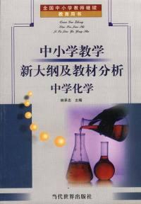 中小学教学新大纲及教材分析:中学化学