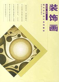 装饰画(现代艺术设计系列教材)