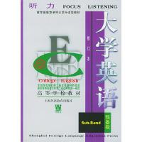 大学英语听力(预备级)修订本
