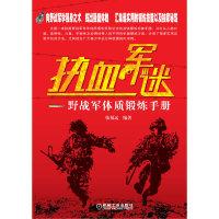 热血军迷——野战军体质锻炼手册