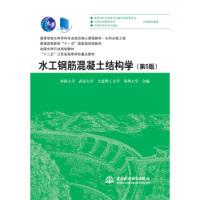 水工钢筋混凝土结构学(第5版)