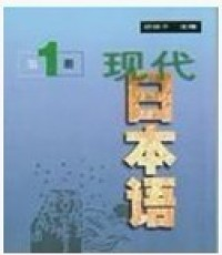 现代日本语(第一册)