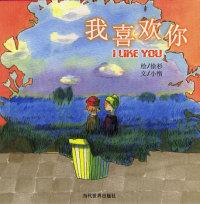 我喜欢你:情人节最浪漫的礼品
