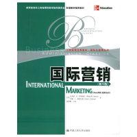 国际营销:第12版