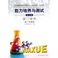高二化学(第1学期用必修加选修修订版)/能力培养与测试