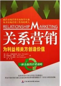 关系营销--为利益相关方创造价值