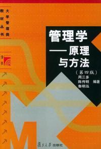 管理学—原理与方法(第四版)