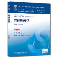 精神病学(第7版)(供基础临床预防口腔医学类专业用)