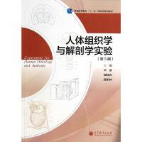 人体组织学与解剖学实验-(第5版)