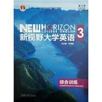 新视野大学英语综合训练3(第三版)(内容一致,印次、封面或原价不同,统一售价,随机发货)