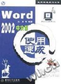 Word 2002 中文版使用速成