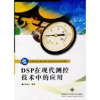 DSP在现代