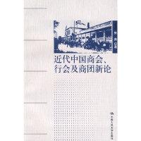 近代中国商会.行会及商团新论