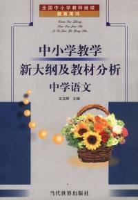中小学教学新大纲及教材分析:中学语文