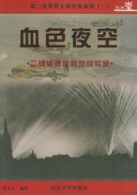 第二次世界大战经典战役.(一)血色夜空——二战英德夜间空战实录